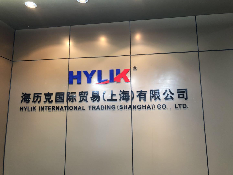 海曆克國際貿易(上海)有限公司