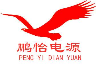 北京鵬怡電源科技有限公司