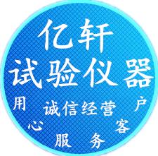 沧州亿轩试验仪器有限公司