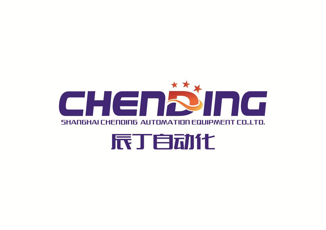 上海辰丁自动化设备有限公司