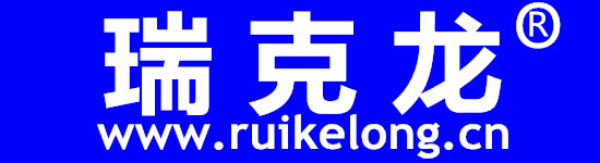 瑞克龙电子科技(昆山)有限公司