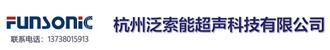 杭州泛索能超声科技有限公司