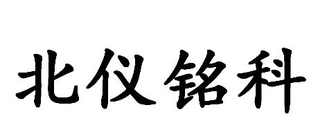 北京北仪铭科科技有限公司