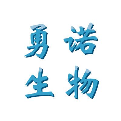 上海勇诺生物科技有限公司