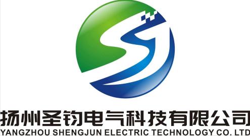 扬州圣钧电气科技有限公司