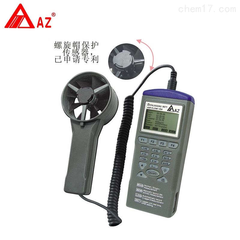 中國臺灣衡欣AZ9671多功能高精度溫濕度風速儀