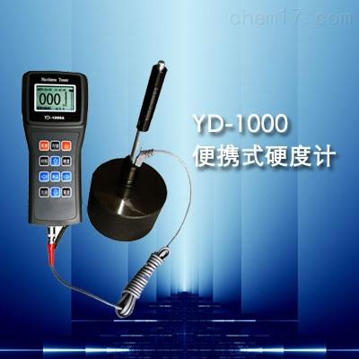 手持式里氏硬度计 YD-1000A