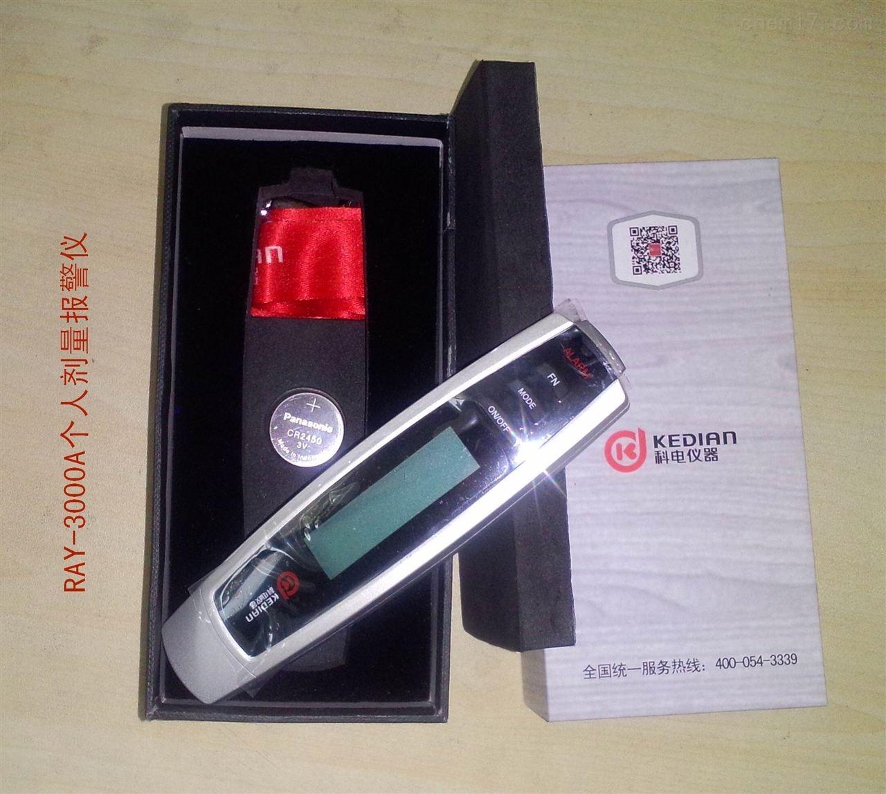 射線報警儀 輻射劑量儀 RAY-3000