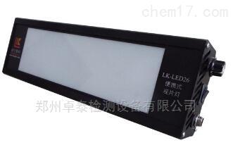 LK-LED26便携式工业观片灯