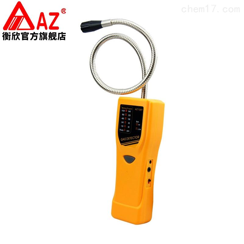 臺灣衡欣AZ7201可燃氣體檢測儀
