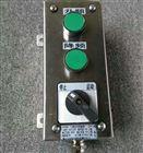 FZA-G-A2K1防水防尘防腐两钮一开关控制器