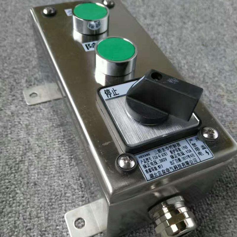 湖北言泉FZA-G-A2K1风机升降启停控制按钮盒