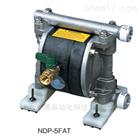 YAMADA NDP-5系列气动隔膜泵