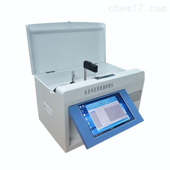 HX-C40全自动农药残留速测仪 食品农残检测