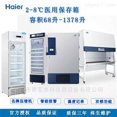 HYC-13781308升药品保存箱 双门医用冷藏箱HYC-1378