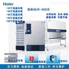 92升海尔低温冰箱 -25℃低温保存箱DW-25L92