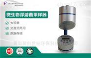 聚创--FKC-1浮游空气尘菌采样器