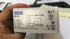 WIKA压力开关PSD-30我们只卖原装