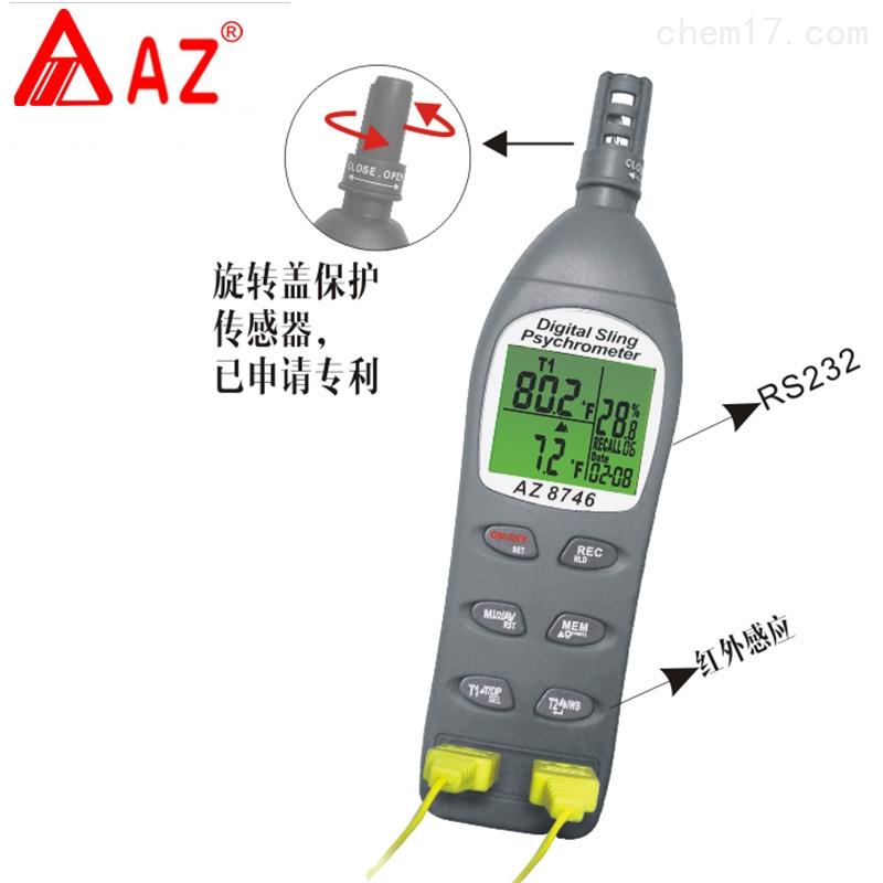 臺灣衡欣AZ8746高精度電子工業溫濕度計
