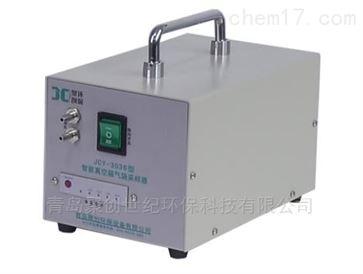 JCY-3036真空箱气袋恶臭气体采样器
