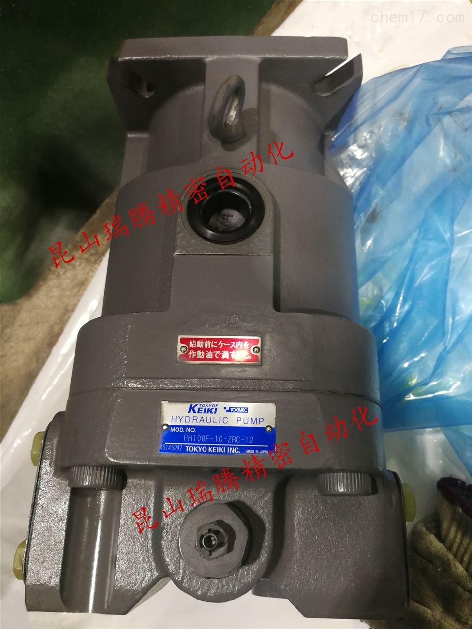 可变量柱塞泵TOKYO-KEIKI东京计器