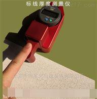 ZMM5000C路面標線測厚儀