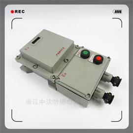 防爆风机控制箱3KW 防爆启动箱 LBQC-10A