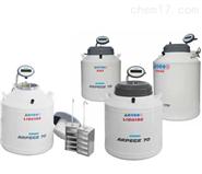 生物制品储存罐(ARPEGE 液氮罐)