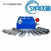 QTY-32漆膜弯曲试验器