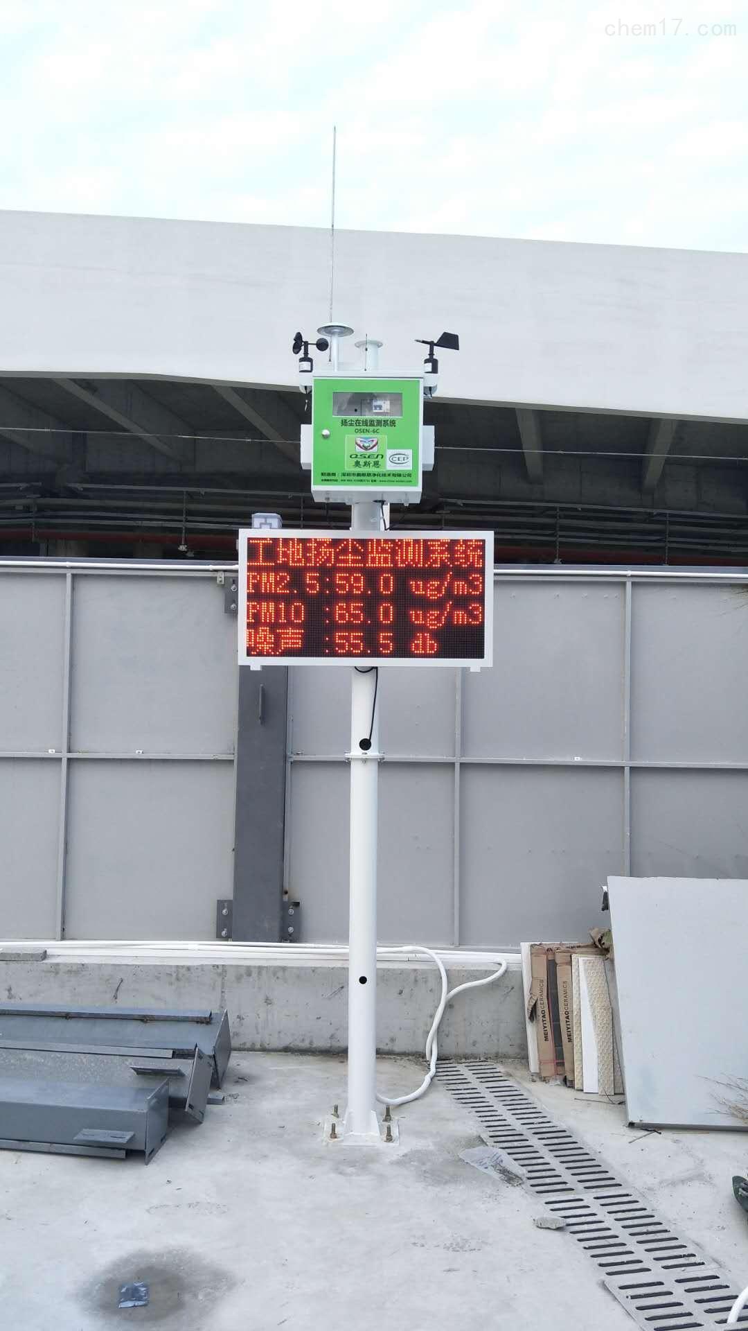 广州建设工地搅拌站堆场扬尘联网监测系统