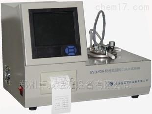 SYD-5208郑州昌吉自动快速低温闭口闪点试验器