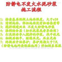 MR-100北京供应不发火地面砂浆材料 厂家报价
