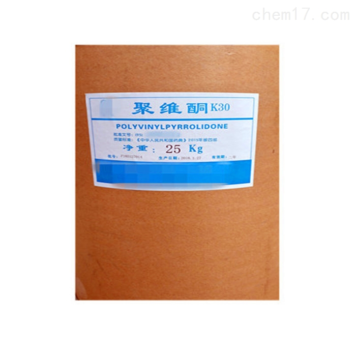 药用辅料聚维酮K30备案登记号 范叁