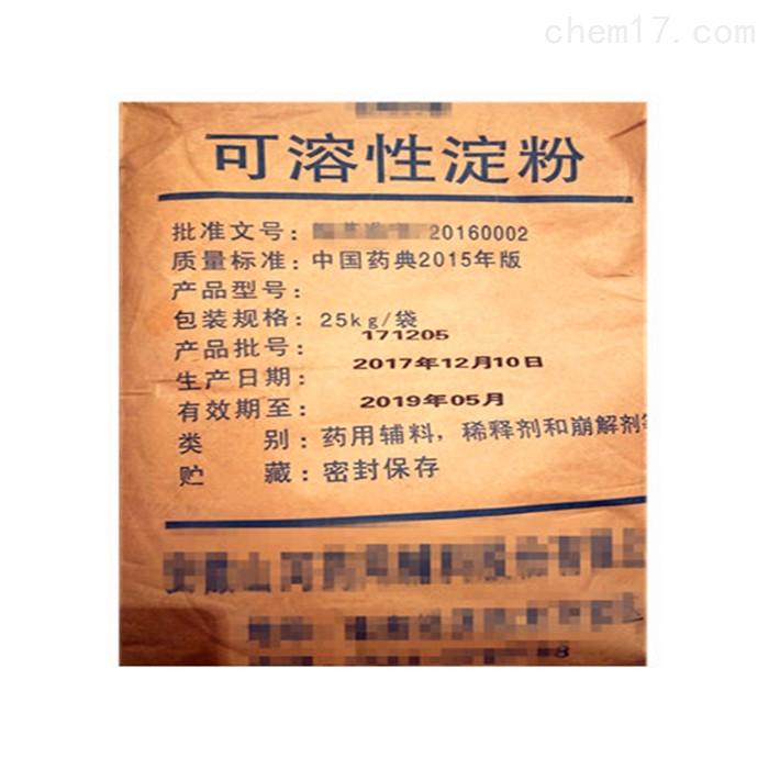 药用辅料可溶性淀粉备案登记号 25kg 范叁供