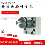 微型化纖紡絲齒輪計量泵
