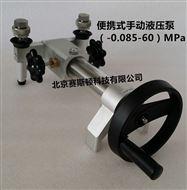便携式手动液压泵