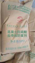 上海钢筋混凝土阻锈剂厂家 报价