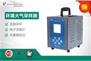 双路恒流大气采样器JCH-2400