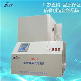 TKDN-2煤炭定氮儀