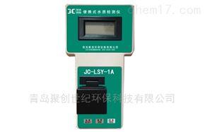 JC-LSY-1A型便携式磷酸盐仪/无机非金属指标
