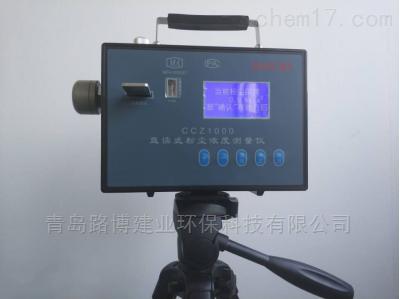 LB-CCZ1000供应电厂煤矿厂直读式粉尘浓度测量仪