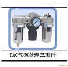 日本SMC三联件组成部分过滤器减压阀油雾器