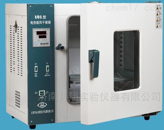 北京永光明101-2AS/2ABS 数显智能干燥箱