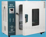 永光明電熱恒溫干燥箱數顯儀表350*450*450