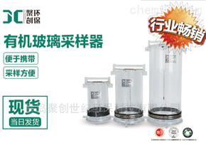 JC-800有机玻璃采样器(5L)