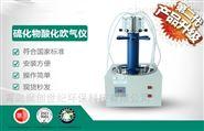 JC-GGC600(S)型全自动硫化物酸化吹气仪