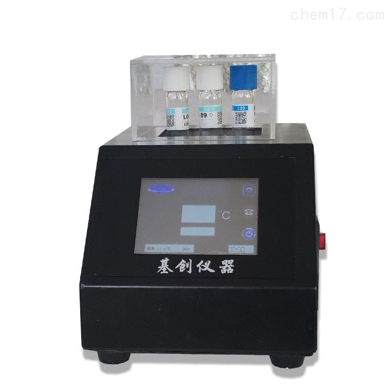 COD   尿碘 消解仪
