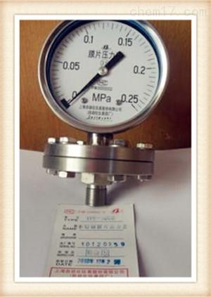 Y-150BF隔膜压力表