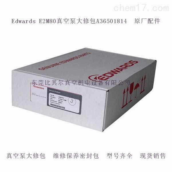 Edwards E2M80真空泵維修包A36501814