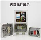 11A380V防爆电磁启动器
